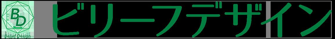 株式会社ビリーフデザイン